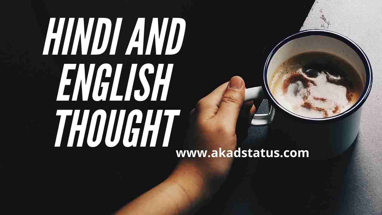 Hindi And English Thought