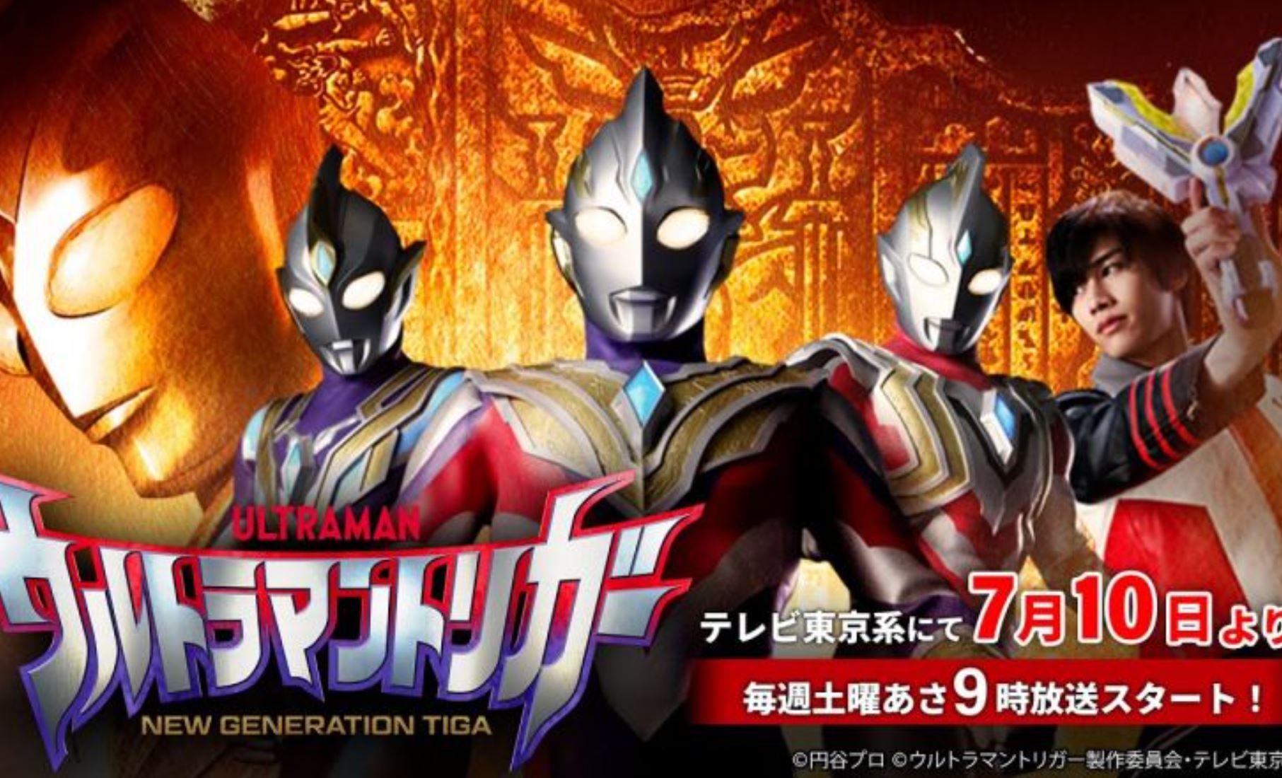 Ultraman Trigger: New Generation Tiga Episódio 2