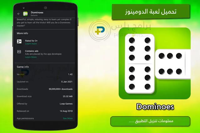 معلومات تنزيل لعبة دومينو Dominoes