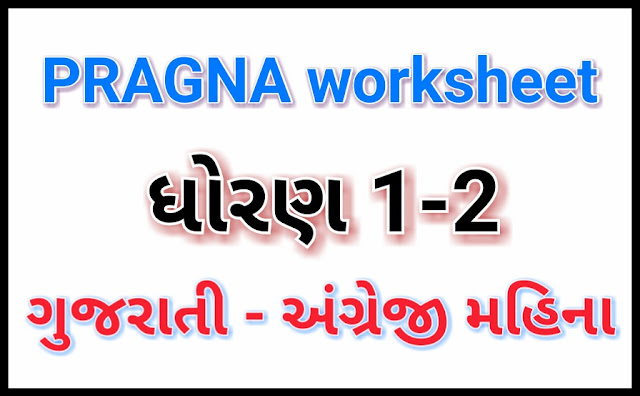 PRAGNA STD 1 AND 2 English and Gujarati Month worksheet - Useful for Pragna Class Best Practice