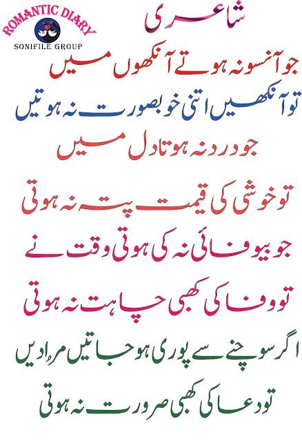 Sad-Poetry-in-urdu