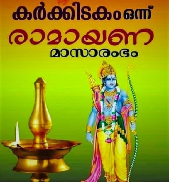 കർക്കടകം മാസം | karkidakam in malayalam , quotes , wishes