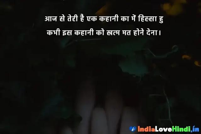 romantic status in hindi