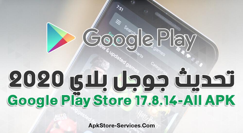 تنزيل متجر Play - تحديث جوجل بلاي 2020 Google Play Store