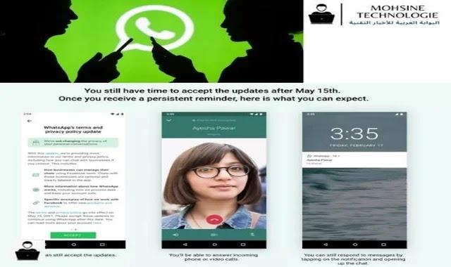 سياسة الخصوصية الجديدة في تطبيق واتساب