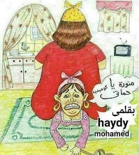 رواية حماتي ملاك كامله بقلم هايدي محمد