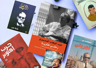 أفضل 6 كتب السيرة الذاتية باللغة العربية