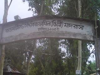 রাজারহাটের রাজমাল্লীরহাট ফাজিল মাদরাসায় শিক্ষার মান নিম্নগামী,দাখিলে পাস করেছে মাত্র ৪জন
