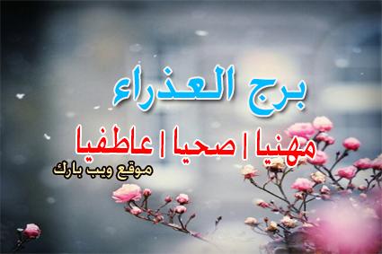 توقعات برج العذراء اليوم الأثنين 27/7/2020 على الصعيد العاطفى والصحى والمهنى