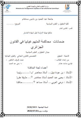 مذكرة ماستر: ضمانات محاكمة المتهم غيابيا في القانون الجزائري PDF