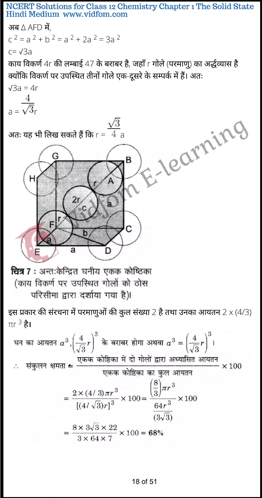 class 12 chemistry chapter 1 light hindi medium 18