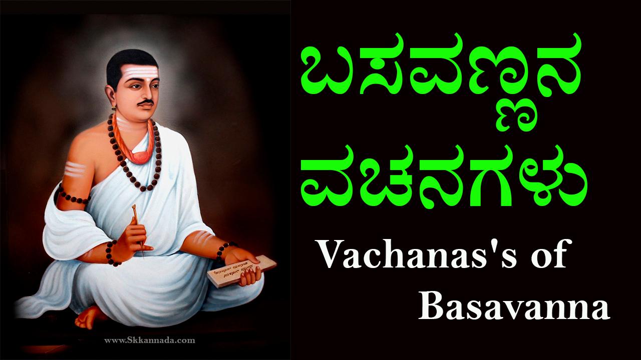 ಬಸವಣ್ಣನ ವಚನಗಳು : Basavanna Vachanagalu