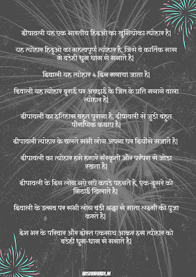 Diwali essay in hindi with all points