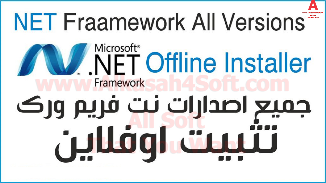 net framework 2018,net framework windows 10,net framework offline,تحميل برنامج net framework 4 كامل,net framework windows 10 64 bit تحميل,تحميل برنامج net framework لويندوز xp,net framework 3.5 include 2.0 and 3.0 تحميل,net framework 4.5 32 bit,net framework تحميل,3.5 net framework تنزيل,تحميل net framework 3.5 لويندوز 10,net framework windows 7 32 bit تحميل,net framework 3.5 stand alone,net framework 3.5 تحميل,net framework 4.7.2 offline,net framework 4.5 offline