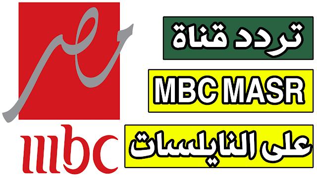 تردد قناة MBC MASR الجديد على النايلسات تحديث 2020