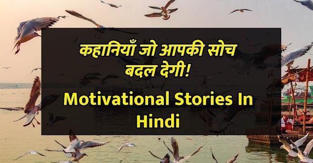 कहानियाँ जो आपकी सोच बदल देगी! Short Motivational Story In Hindi
