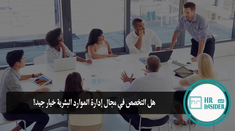 هل التخصص في مجال إدارة الموارد البشرية خيار جيد؟