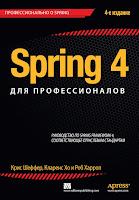 книга «Spring 4 Framework для профессионалов»