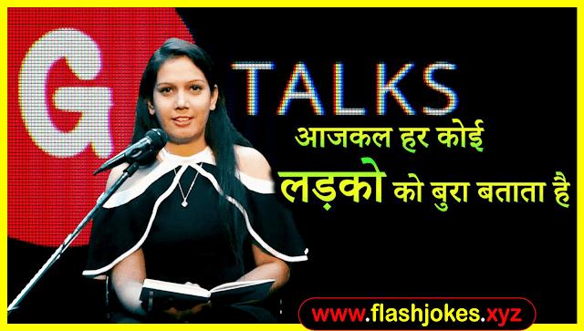 Aajkal Har Koi Ladko Ko Bura Batata Hai | Neha Rai | Poetry