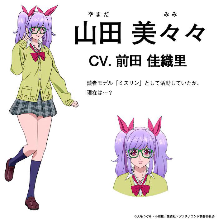 Platinum End anime - Mimi Yamada