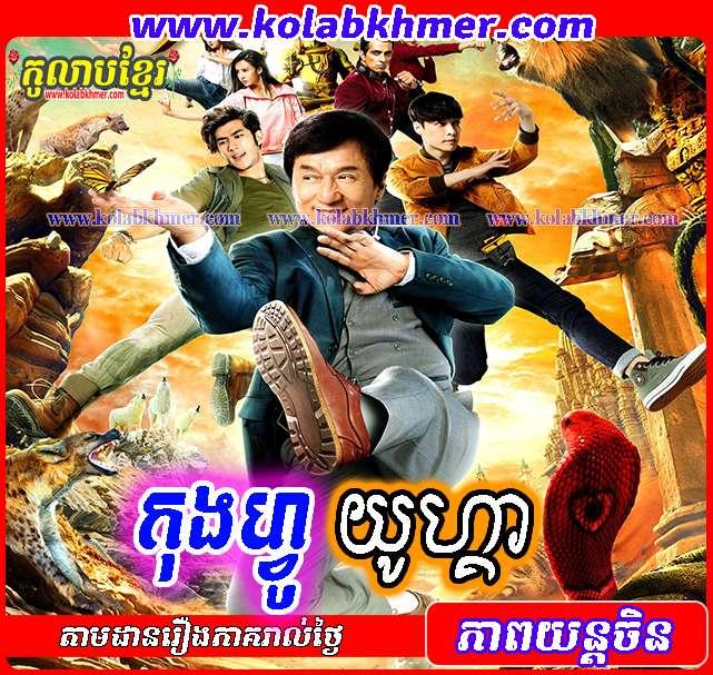 កុងហ្វូយូហ្គា - Kung Fu Yoga - Chinese Movie