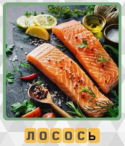 600 слов приготовление лосося с лимоном на столе 15 уровень