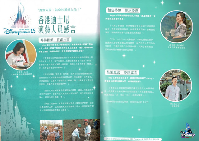 香港迪士尼樂園第2版奇妙夢想城堡紀念書刊, 2nd-Edition-Castle-of-Magical-Dreams-Booklet, Hong Kong Disneyland, HKDL
