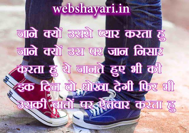 dhokha sad shayari