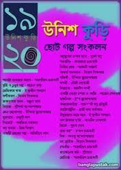 উনিশ কুড়ি - ছোট গল্প সংকলন Unish Kurhi Choto Golpo Songkolon pdf