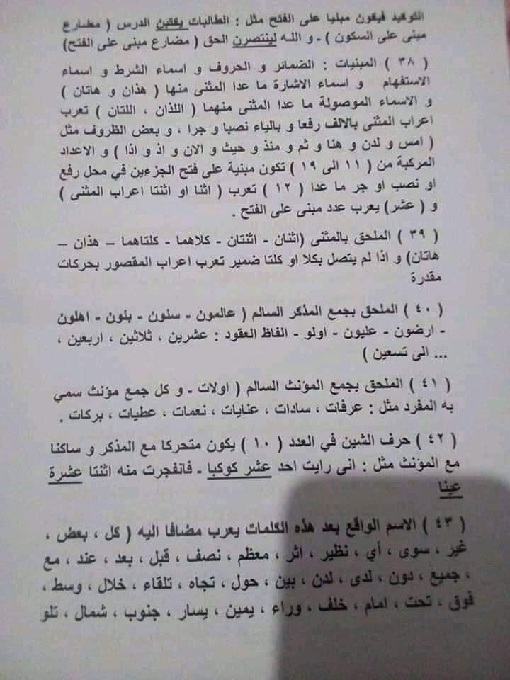 قواعد و ثوابت اعرابية هامة للثانوية العامة أ/ عزت السعيد 5