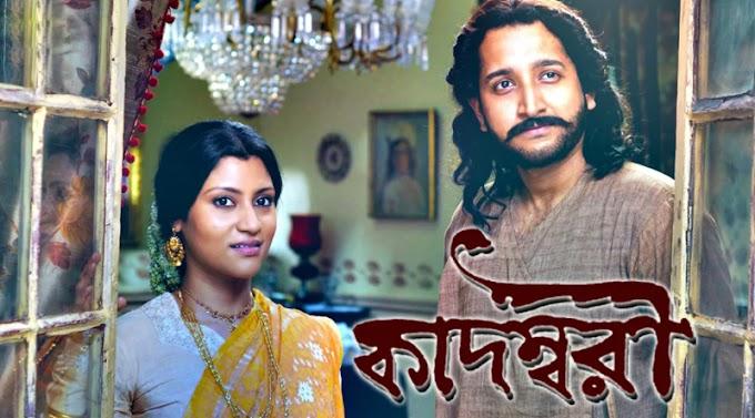 बांग्ला फिल्म 'कादम्बरी' मे विद्यापति गीत