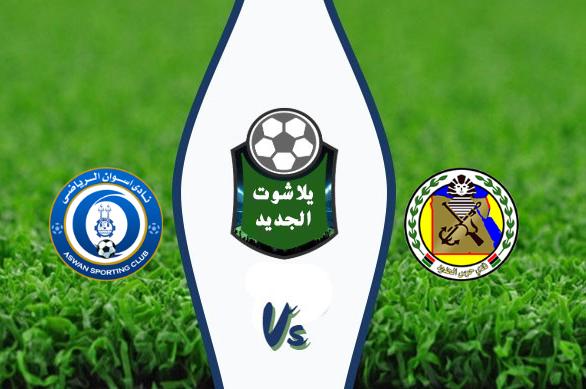 نتيجة مباراة حرس الحدود وأسوان اليوم الأثنين 27-01-2020 الدوري المصري