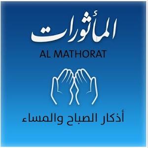 Al Maksurat Shughro (Dzikir Pagi dan Sore) Full Arab
