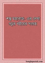 শঙ্কু মহারাজ- এর লেখা প্রচুর বইয়ের পিডিএফ