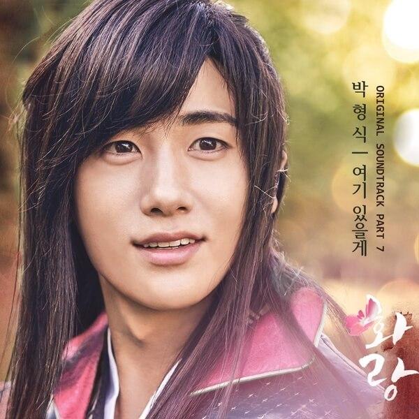 Park Hyung Sik (박형식) – 여기 있을게 (I'll Be Here) Lyrics (Hwarang (화랑) OST Part.7)