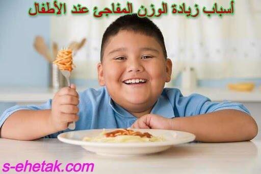 أسباب زيادة الوزن المفاجئ عند الأطفال