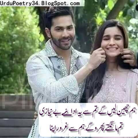 Romantic Poetry 2 Line In Urdu Lovers Sad Poetry