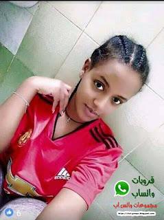 ارقام بنات السودان واتس 2020