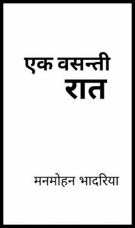 एक वासन्ती रात  -  मनमोहन भादरिया  हिंदी  PDF | Ek Vansanti Raat By ManmMohan Bhadariya PDF download hindi book