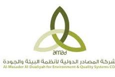 وظائف شركة المصادر الدولية لانظمة البيئة و الجودة لحملة الدبلوم والبكالوريوس