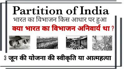 क्या Bharat विभाजन अनिवार्य था?/Partition of India/भारत Ka बंटवारा क्यों हुआ?