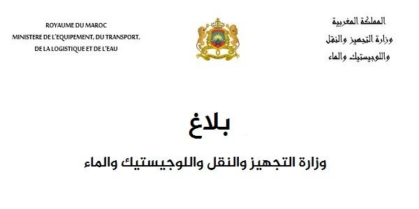 وزارة النقل والتجهيز واللوجيستيك والماء المغرب