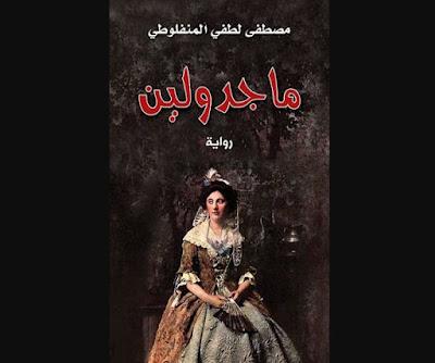 تحميل كتاب ماجدولين PDF - مصطفى لطفي المنفلوطي