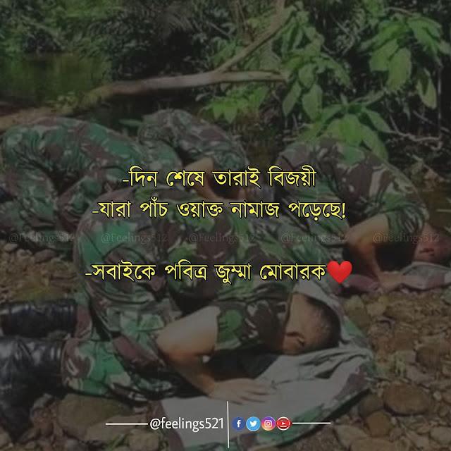 Bangla Qoutes