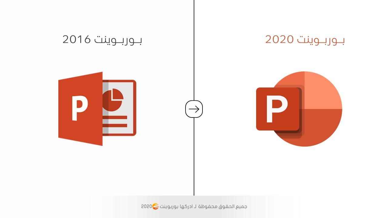 تغيير أيقونة برنامج بوربوينت 2019-2020