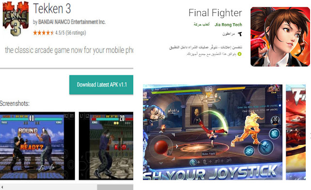 تحميل لعبة تيكن 3 للاندرويد apk أو لعبة مشابها لها للموبايل إيفون وأندرويد مجانًا