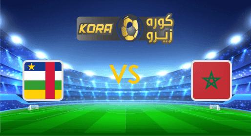 مشاهدة مباراة المغرب وجمهورية أفريقيا الوسطى بث مباشر اليوم 13-11-2020 التصفيات المؤهلة لكأس أمم أفريقيا