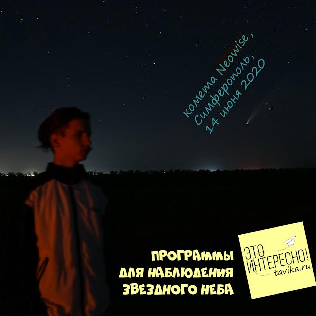 комета Neowise, Крым