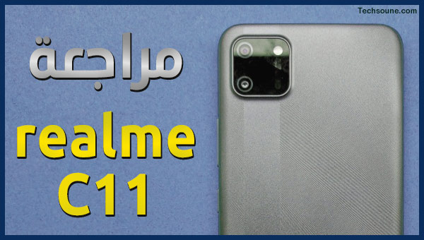 مراجعة Realme C11 | مميزات وعيوب وهل يستحق الشراء؟