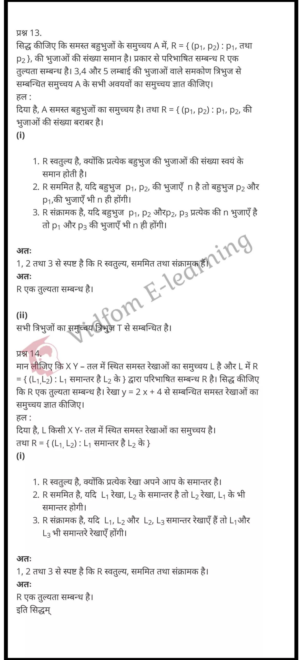 class 12 maths chapter 1 light hindi medium8